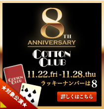 COTTON CLUB 8TH ANNIVERSARY (11/22-11/28)