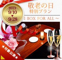 敬老の日特別プラン ~1 BOX for ALL~ (9/10-9/28)