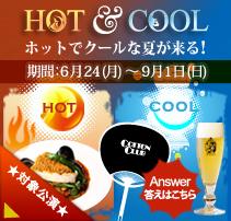 HOT & COOL (6/24-9/1)