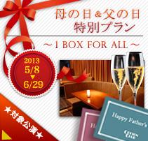 母の日&父の日特別プラン ~1 BOX for ALL~ (5/8-6/29)