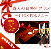 成人の日特別プラン ~1 BOX for ALL~(2015.1/7-1/17)