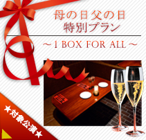 MOTHERS DAY ~1 BOX for ALL~(2015.5/9-5/13)
