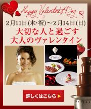 バレンタイン公演