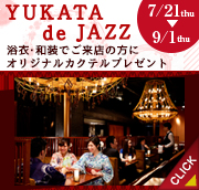 YUKATA de JAZZ 浴衣・和装で対象公演にご来場いただいたお客様にオリジナル・カクテルをプレゼント
