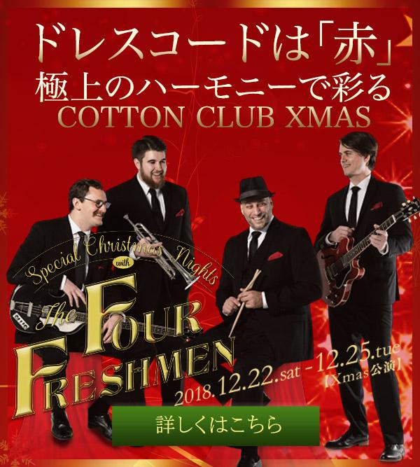 クリスマス公演