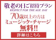 敬老の日キャンペーン