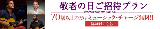 敬老の日キャンペーン対象公演