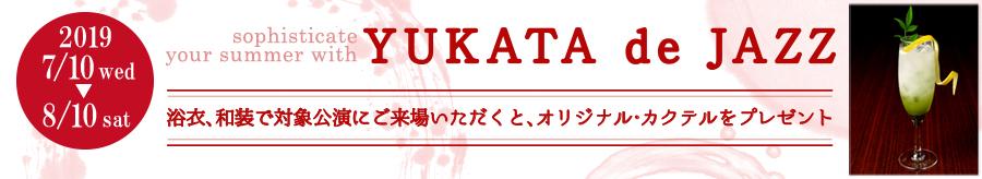 YUKATA de JAZZ対象公演