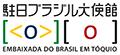 後援:駐日ブラジル大使館