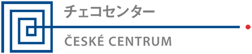 協力:チェコセンター東京