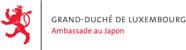 後援:ルクセンブルク大公国大使館