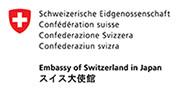 後援:スイス大使館