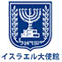 後援:イスラエル大使館