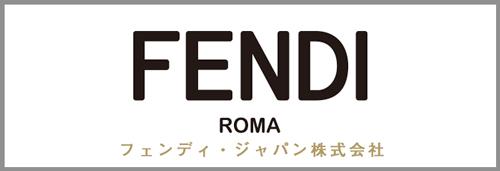 協賛:フェンディ・ジャパン株式会社