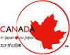 後援:カナダ大使館