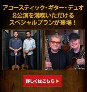 アコースティック・ギター・デュオ2公演を満喫いただけるスペシャルプランが登場!