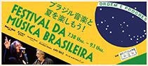 ブラジル音楽を楽しめるスペシャル・イベントが目白押し